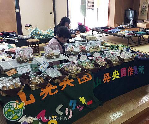 山晃央園-須賀公民館ふれあいまつり