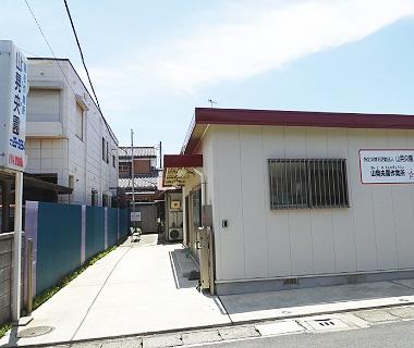 山晃央園作業所