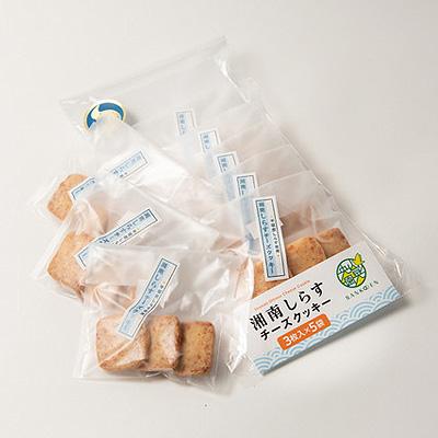 湘南しらすチーズクッキー/湘南ひらつか名産品