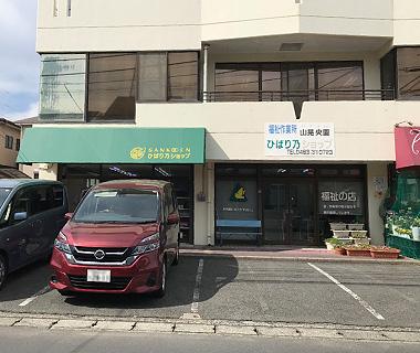 山晃央園ひばり乃ショップ